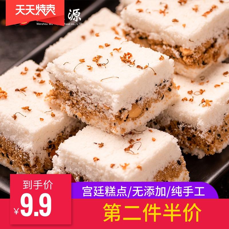 温州特产传统糕点手工网红小吃早餐食品糯米糕桂花糕美食孕妇零食