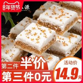 温州特产手工传统糕点桂花糕糯米糕网红零食夹心糕小米糕食品年货
