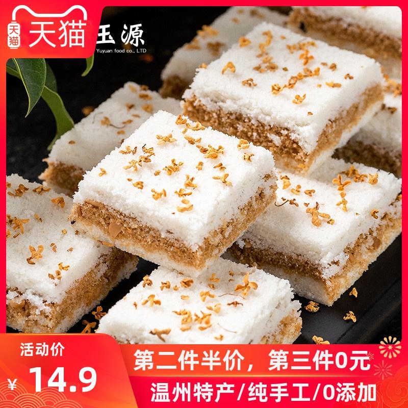 温州特产手工传统糕点桂花糕糯米糕网红孕妇零食夹心糕小米糕包邮