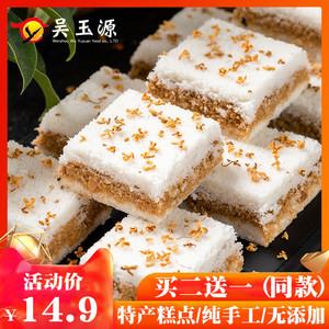 温州特产手工传统网红孕妇桂花糕