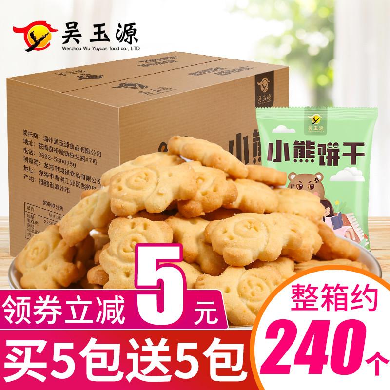 小熊饼干整箱儿童休闲早餐品曲奇