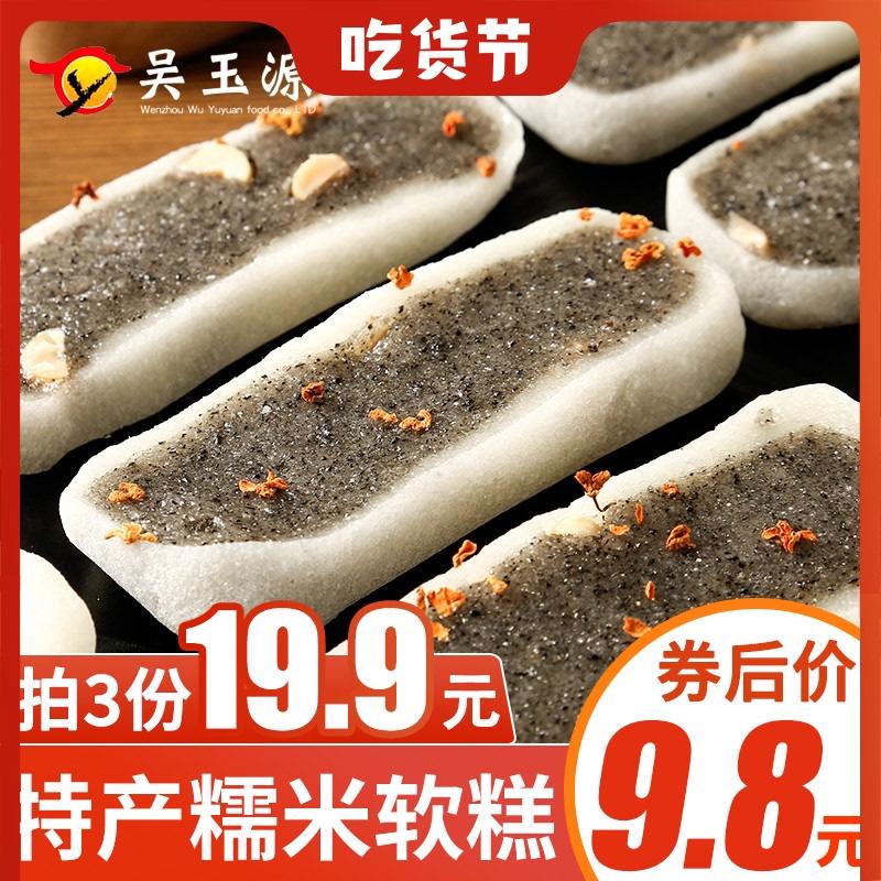 温州特产传统老式桂花点心糯米糕