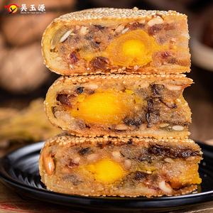 吴玉源温州桥墩镇特产五仁酥皮蛋黄送礼盒装中秋大月饼散装多口味
