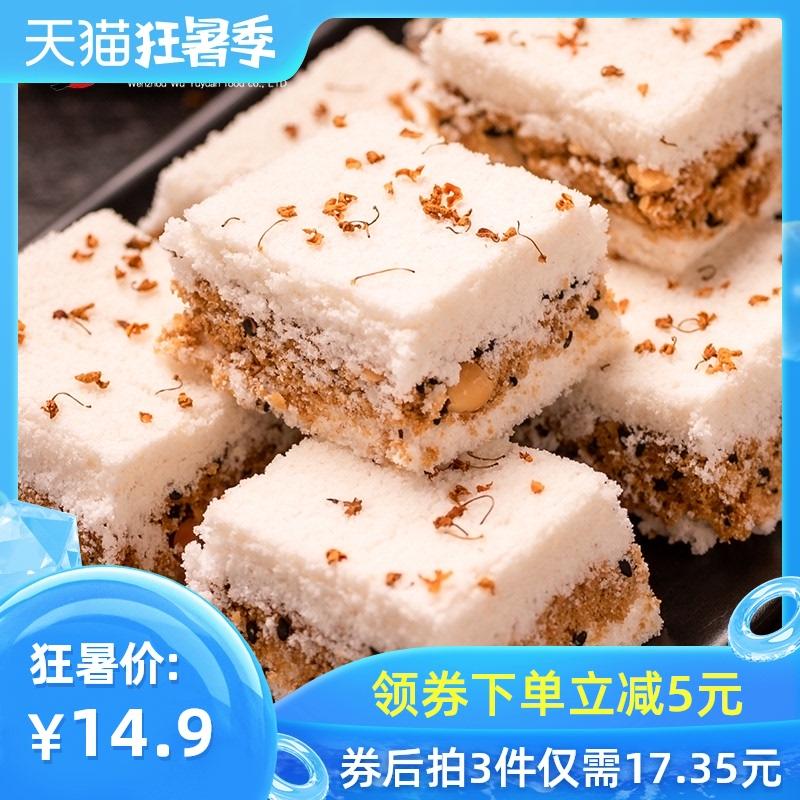 溫州特產傳統糕點手工網紅小吃早餐食品糯米糕桂花糕美食孕婦零食