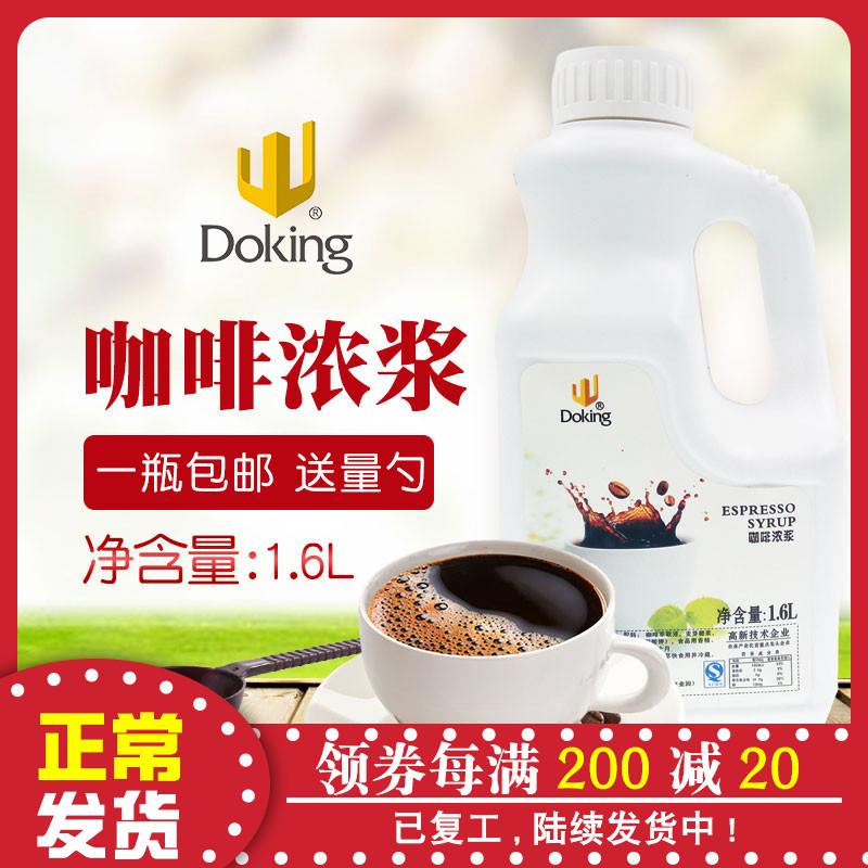 珍珠奶茶原料专卖 盾皇炭烧咖啡*咖啡浓浆*咖啡界 浓缩咖啡 1.6L