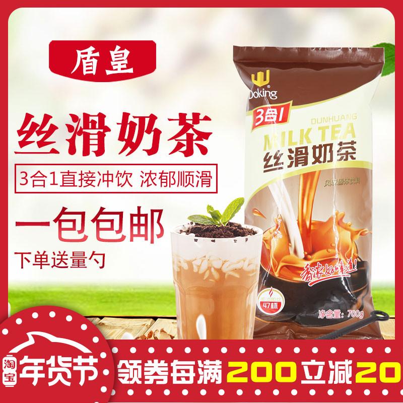 盾皇三合一速溶丝滑奶茶粉袋装700g 茶香珍珠奶茶原料冲饮饮料粉