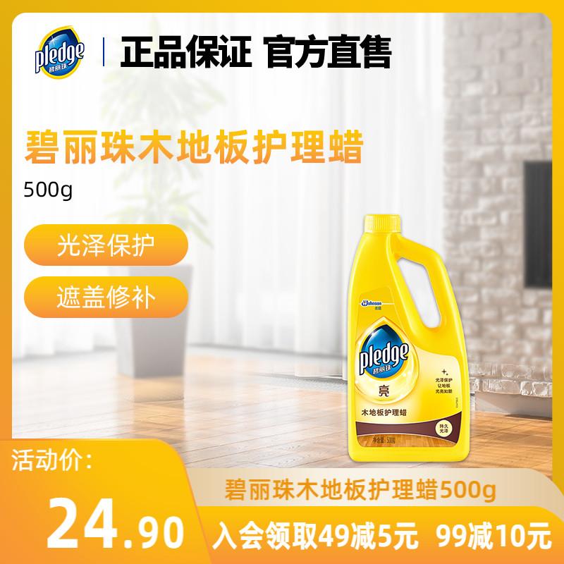 碧丽珠木地板护理蜡500g液体实木地板精油保养防护打蜡