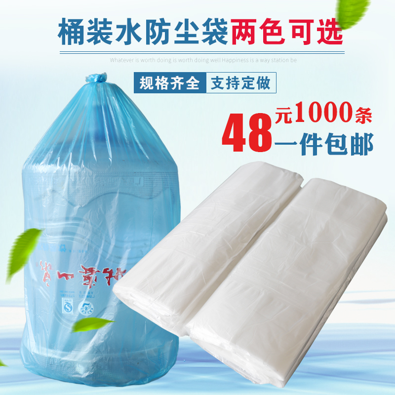 18.9l bottled water outer packing dustproof film bag bucket bag 18.9l purified water mineral water bag 1000