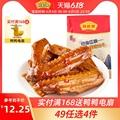 藤桥牌温州特产鸭翅 休闲零食特产小吃酱香/香辣即食鸭肉鸭翅140g