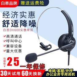 白恩DH600 呼叫中心话务员电销客服耳机头戴降噪单耳电话电脑耳麦