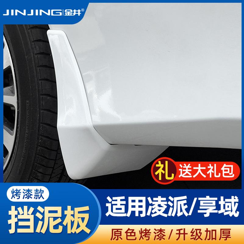 适用广汽本田新凌派挡泥板后轮原厂享域改装专用汽车用品装饰配件