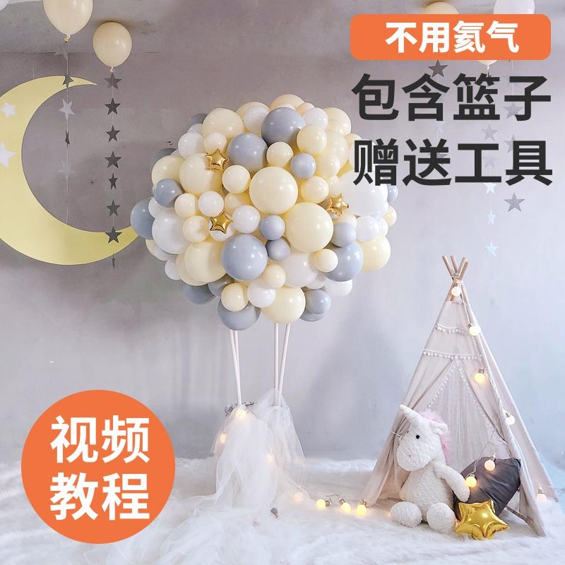 宝宝周岁生日百日宴开业花篮马卡龙气球party布置装饰网红热气球