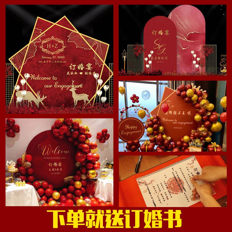 网红订婚宴婚礼现场布置装饰背景墙KT板迎宾水牌定制气球用品大全
