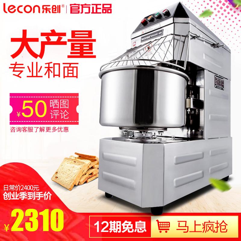 乐创双动双速和面机商用25公斤面包揉面机搅拌机10公斤全自动20升
