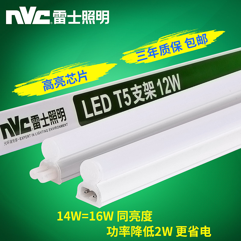 雷士照明t5燈管led燈管1.2米一體化日光燈管帶支架全套節能t5支架