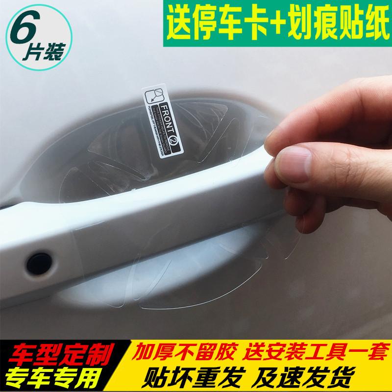汽车门把手贴膜 犀牛皮隐形保护膜 车门贴门碗划痕拉手把防刮贴纸