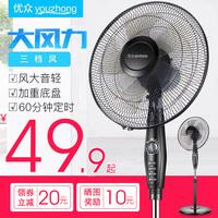 Youzhong электрический вентилятор напольный вентилятор бытовой техники вертикальный вентилятор студенческого общежития качая головой настольный промышленный напольный вентилятор