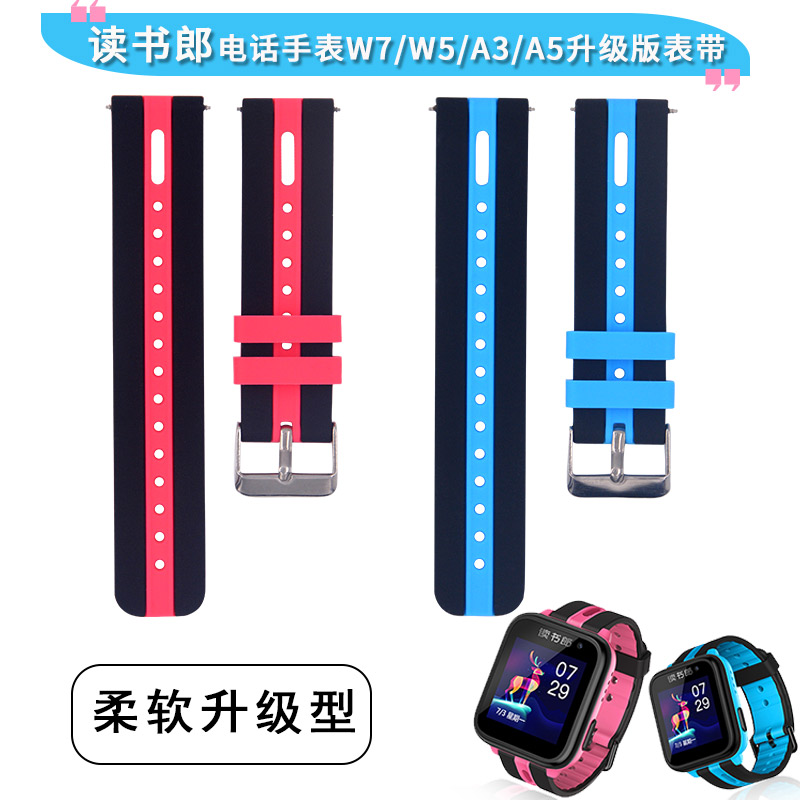 Shushulang W7 / W5 / A3 childrens smart phone watch strap wristband pendant protector wristband neck accessories