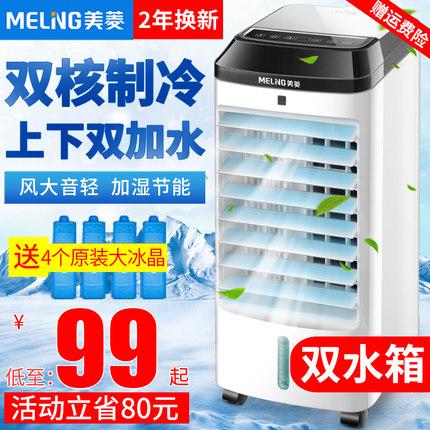 美菱空调扇制冷器家用宿舍单冷风机移动冷气风扇水冷小型空调