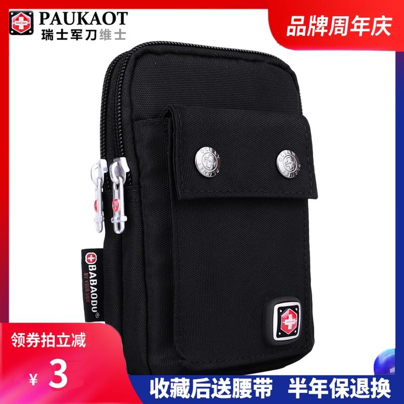 券后39.00元户外多功能6寸手机包运动腰包男士穿皮带休闲斜跨手机腰包小挂包