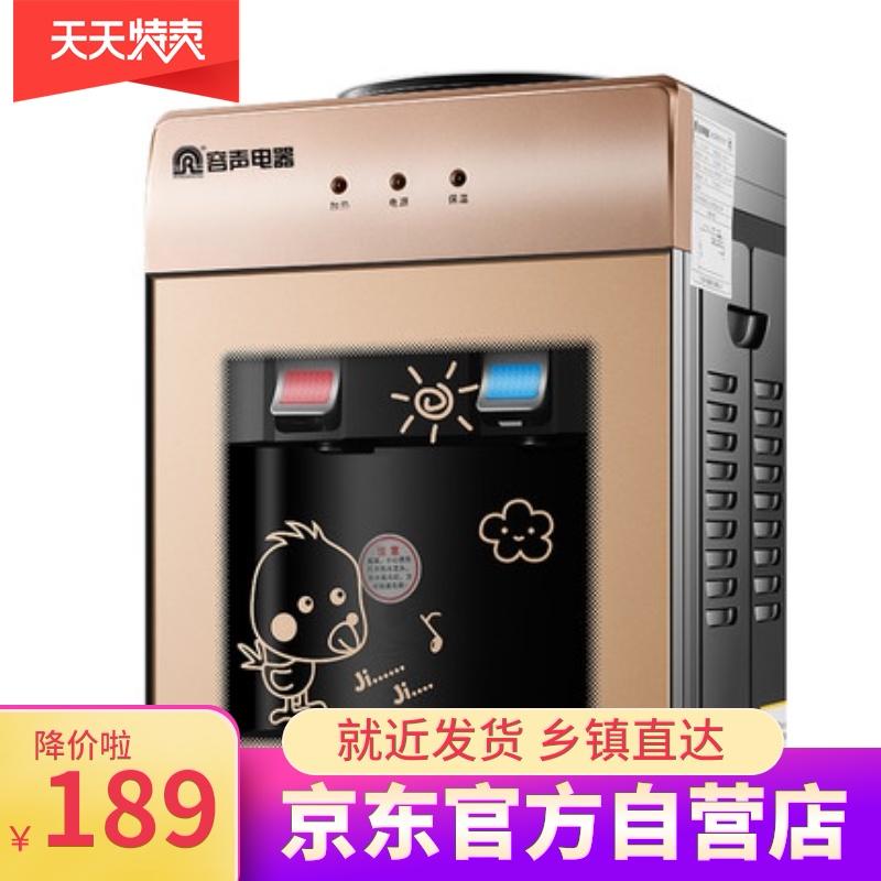 国美在线商城京东电器容声饮水机冰热台式制冷热家用宿舍迷你节能