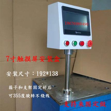 7寸触摸屏安装盒威纶控制箱人机界面安装支架PLC电箱电控箱按钮盒