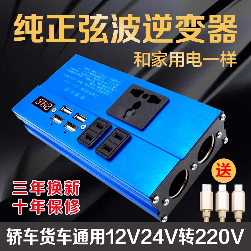 车载逆变变器充电转换噐12v24v电源10-17新券