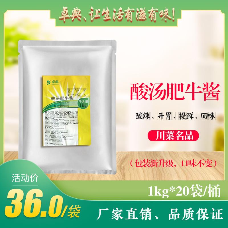 卓典酸汤肥牛调料酸汤鱼酸辣火锅底料商用批发包邮1kg/袋