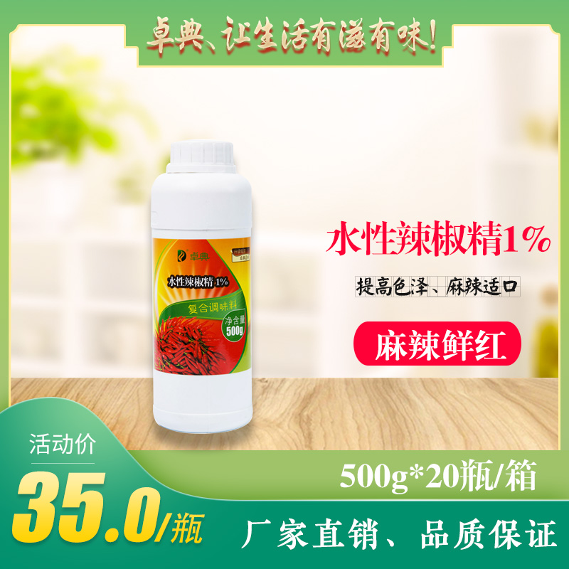 Zhuodean water-based capsicum essence 1% capsicum essence extra hot devil spicy increase flavor and spicy taste improve color 500g