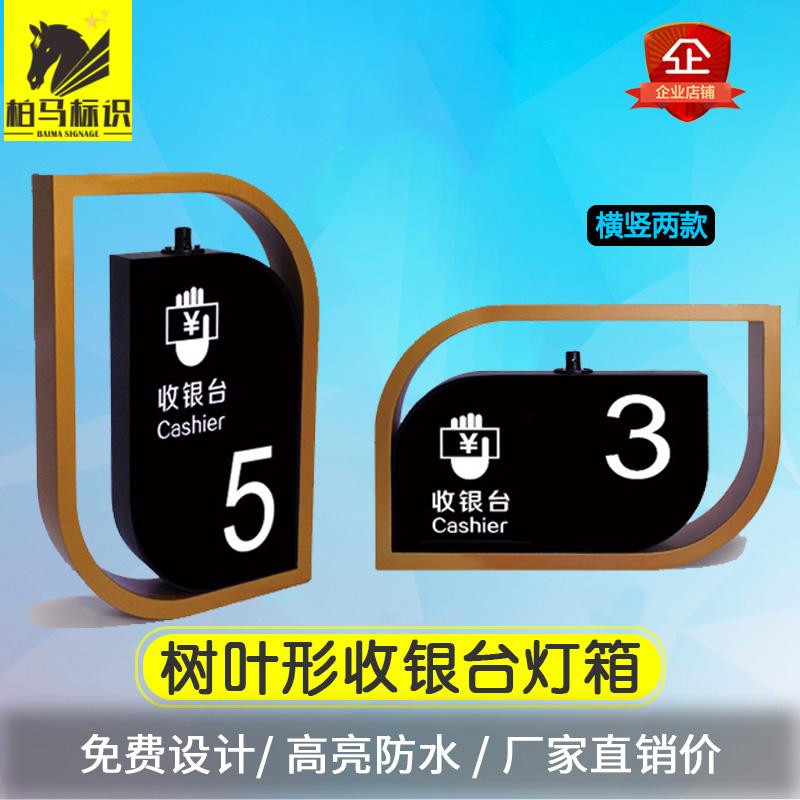 Счетчик проверки супермаркетов свет Конфигурация коробки Листовидный двухсторонний светодиодный светильник для подвески поддерживает индивидуальные прямые продажи