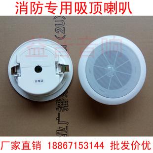3W消防专用暗装 吸顶喇叭消防吸顶音箱嵌入式 吸顶消防天花广播喇叭