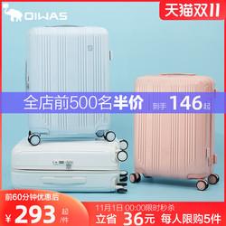 爱华仕旅行箱女行李箱小清新万向轮拉杆箱20寸密码登机箱24寸箱子