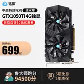 铭影GTX1050Ti 4G独显吃鸡游戏显卡台式机电脑主机显卡4g独立显卡