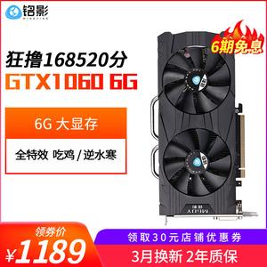 领30元券购买铭影gtx1060 6g/ 1060 3g吃鸡显卡