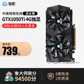 铭影GTX1050Ti 4G独显 吃鸡游戏显卡台式机电脑主机显卡 独立显卡
