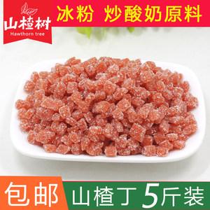 山楂丁粒丁碎粒片炒酸奶原料月饼