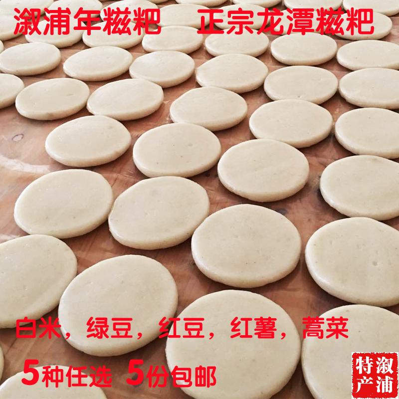 溆浦龙潭糯米糍粑年糕 湖南怀化五分pk拾特产 纯糯米糍粑 农家手工年糍耙