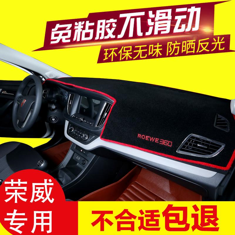 荣威350改装RX5专用RX3/I6仪表台避光垫E550S仪表防晒360装饰遮阳