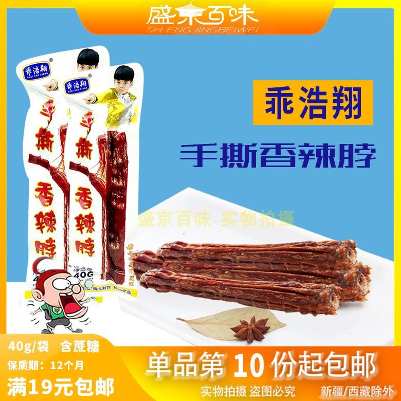 【满19元包邮】广东乖浩翔手撕香辣脖40g即食开袋旅游卤味零食