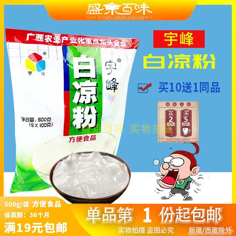 (用1元券)【包邮】宇峰白凉粉500g方便仙草粉