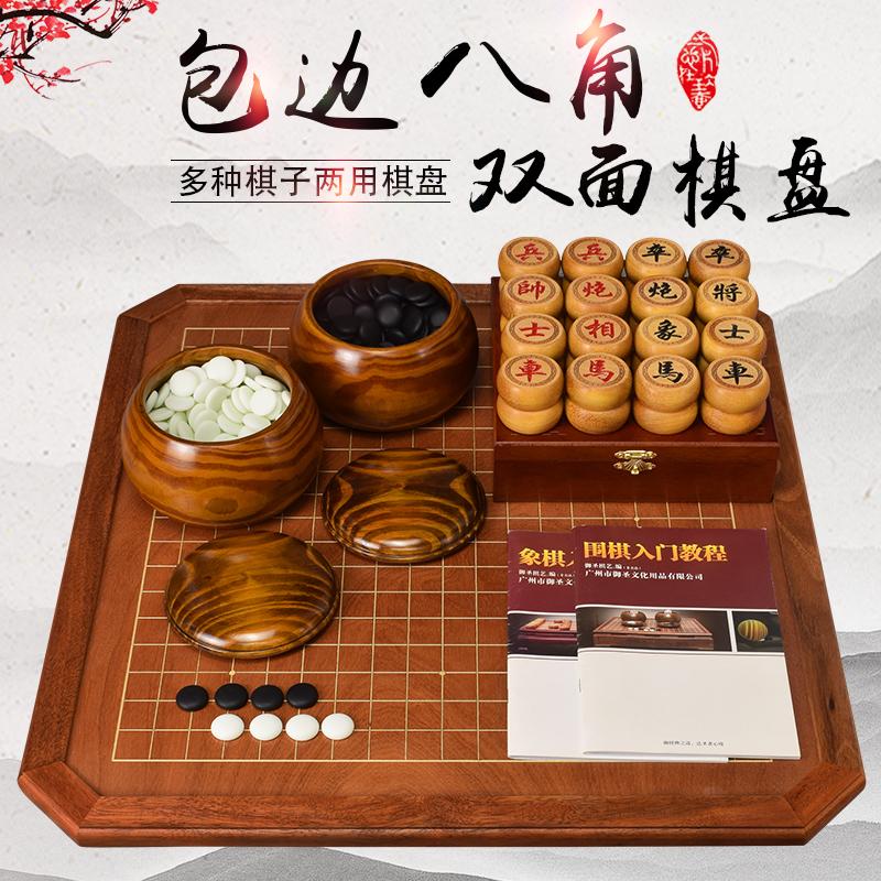 御圣云子围棋棋盘套装实木围棋子天然石大围棋象棋双面棋盘二合一