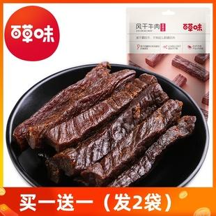 百草味零食旗艦店官網蘇立德碳烤風乾牛肉 同款內蒙古香辣牛肉乾