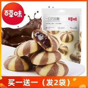 百草味零食旗艦店官網一口巧芯酥125g零食爆漿曲奇軟心黃油小餅乾