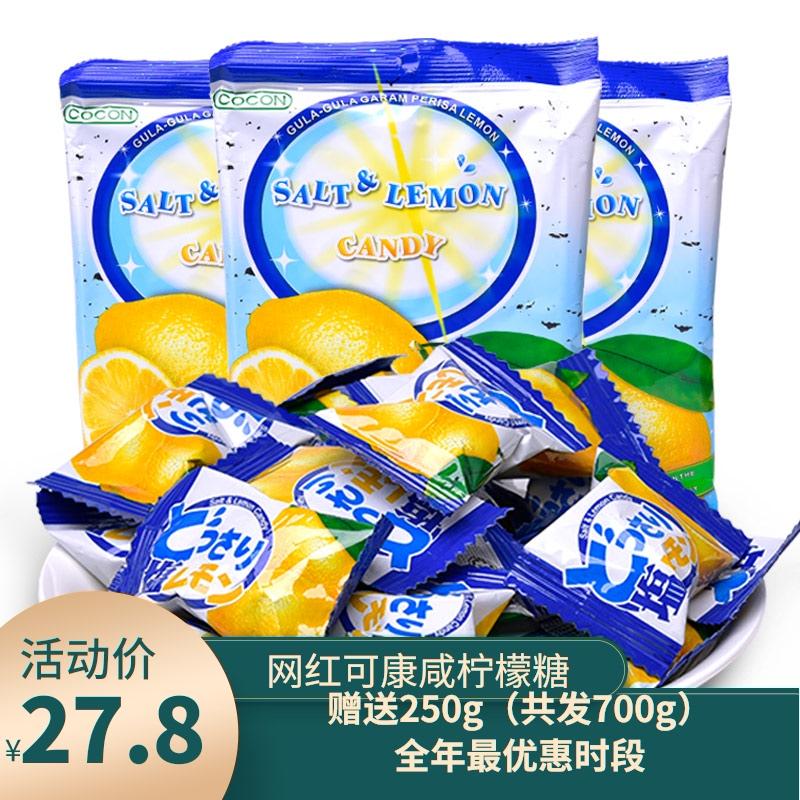 马来西亚进口cocon可康咸柠檬糖海盐水果味低脂零食品 喜糖果150g