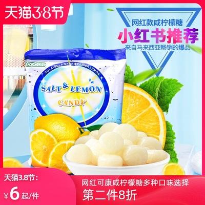 马来西亚进口cocon可康咸柠檬糖海盐葡萄味软糖果多口味结婚喜糖