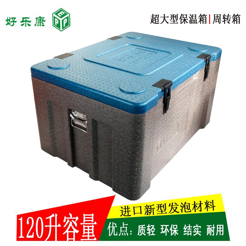食品保温箱EPP高密度泡沫箱快餐外卖外送箱团膳盒饭箱超大 120升
