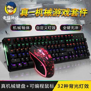老徐外设店黑爵AJAZZ守望者2代机械键盘鼠标套装有线游戏电竞吃鸡