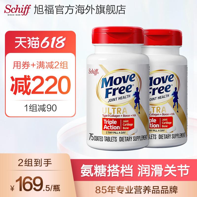 美国进口MoveFree Ultra骨胶原白蛋白维骨力氨糖软骨素白瓶75粒x2