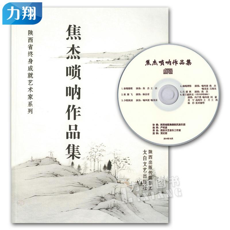 正版 陕西省终身成就艺术家系列 焦杰唢呐作品集(附1CD) 陕西出版传媒集团
