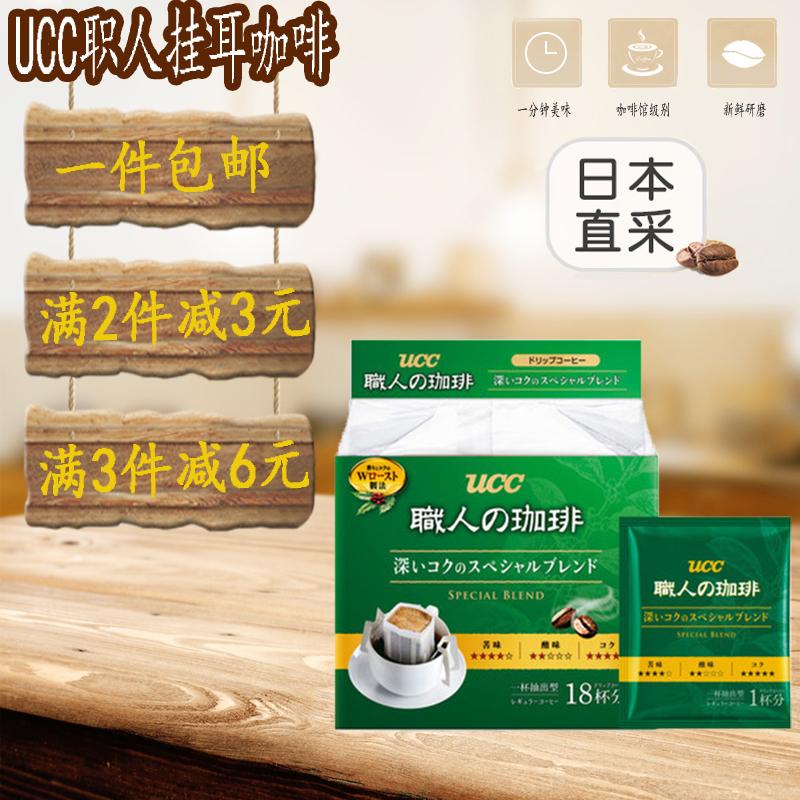 日本UCC挂耳式黑咖啡粉速溶滤挂滴漏浓郁无糖悠诗诗绿色职人18包